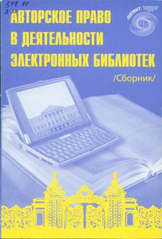 Авторское право в деятельности электронных библиотек
