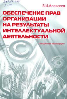 Обеспечение прав организации на результаты интеллектуальной деятельности