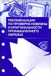 Рекомендації з перевірки новизни і оригінальності промислового зразка
