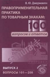 Правоприменительная практика по товарным знакам: 100 вопросов и ответов