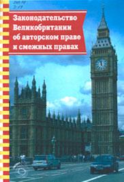 Законодательство Великобритании об авторском праве и смежных правах