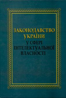 Законодавство України у сфері інтелектуальної власності
