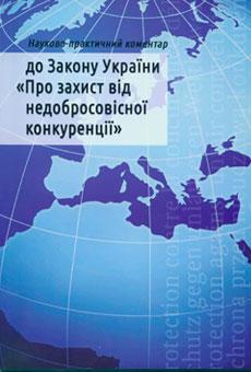 Научно-практический комментарий к Закону Украины «О защите от недобросовестной конкуренции»
