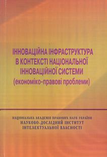 Інноваційна інфраструктура в контексті національної інноваційної системи (економіко-правові проблеми)