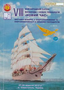 VIII Міжнародний салон винаходів і нових технологій «Новий час»