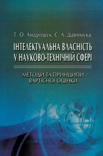 Інтелектуальна власність у науково-технічній сфері: методи та принципи вартісної оцінки