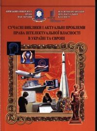 Сучасні виклики і актуальні проблеми права інтелектуальної власності в Україні та Європі: збірник матеріалів Міжнародної науково-практичної конференції (6 жовтня 2014 p.)
