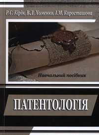 Кірін Р.С. Патентологія: монографія