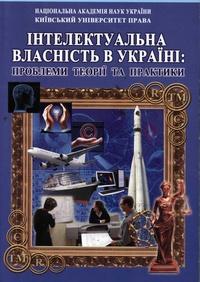 Інтелектуальна власність в Україні: проблеми теорії та практики: науково-практична конференція 22 лютого 2012 р.