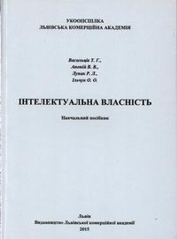 Інтелектуальна власність: навчальний посібник/ Т.Г.Васильців та ін.