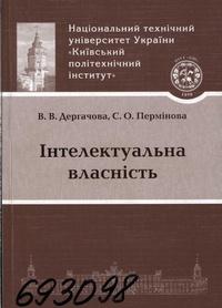Дергачова В. В. Інтелектуальна власність: навчальний посібник