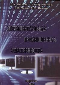 Интеллектуальная промышленная собственность: монография