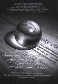 Вітчизняний та світовий досвід правового регулювання відносин у сфері інтелектуальної власності