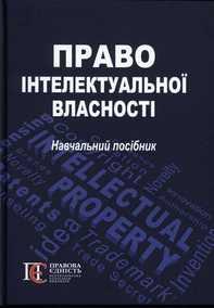 Право інтелектуальної власності: навчальний посібник