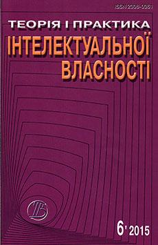 Теорія і практика інтелектуальної власності