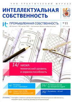 ИС. Промышленная собственность 2015, № 11