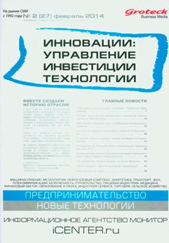 ИННОВАЦИИ: УПРАВЛЕНИЕ, ИНВЕСТИЦИИ, ТЕХНОЛОГИИ  2014, № 2