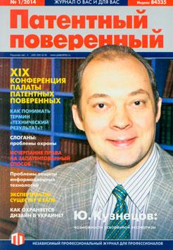 ПАТЕНТНЫЙ ПОВЕРЕННЫЙ № 1, 2014