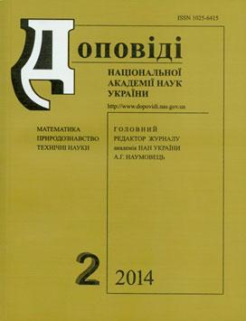 ДОПОВІДІ НАЦІОНАЛЬНОЇ АКАДЕМІЇ НАУК УКРАЇНИ № 2, 2014