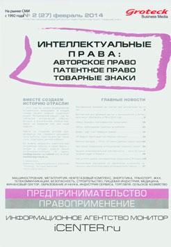ИНТЕЛЛЕКТУАЛЬНЫЕ ПРАВА: АВТОРСКОЕ ПРАВО ПАТЕНТНОЕ ПРАВО ТОВАРНЫЕ ЗНАКИ № 2, 2014