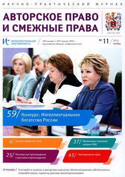 ИС. Авторское право и смежные права 2015, №11
