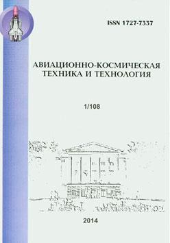 АВИАЦИОННО-КОСМИЧЕСКАЯ ТЕХНИКА И ТЕХНОЛОГИЯ № 1, 2014