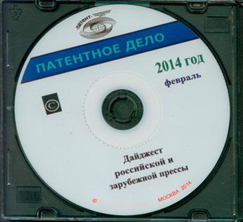 ПАТЕНТНОЕ ДЕЛО № 2, 2014