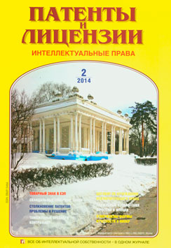 ПАТЕНТЫ И ЛИЦЕНЗИИ № 2, 2014