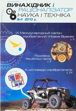 ВИНАХІДНИК І РАЦІОНАЛІЗАТОР НАУКА І ТЕХНІКА №4, 2013