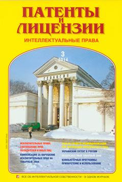 ПАТЕНТЫ И ЛИЦЕНЗИИ  2014, № 3