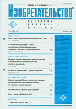 ИЗОБРЕТАТЕЛЬСТВО № 1, 2014