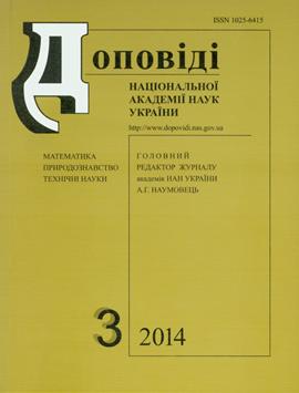 ДОПОВІДІ НАЦІОНАЛЬНОЇ АКАДЕМІЇ НАУК УКРАЇНИ  2014, № 3