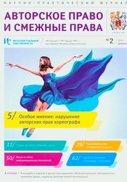 АВТОРСКОЕ ПРОВО И СМЕЖНЫЕ ПРАВА № 2, 2014