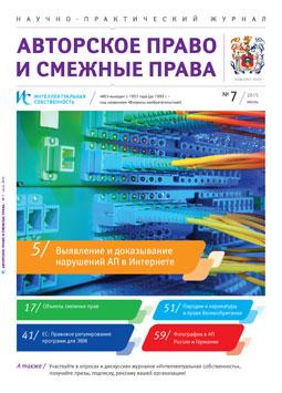 ИС. Авторское право и смежные права 2015, № 7