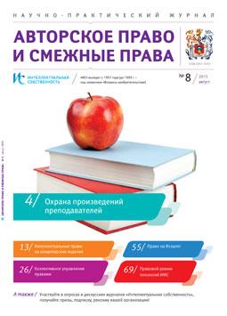 ИС. Авторское право и смежные права 2015, № 8