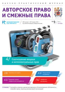 ИС. Авторское право и смежные права 2015, № 9