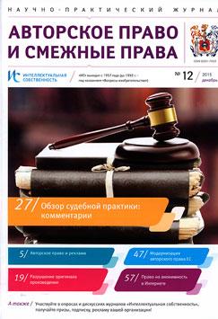 ИС. Авторское право и смежные права 2015, № 12