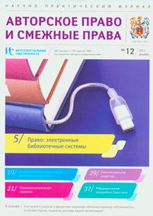 АВТОРСКОЕ ПРАВО И СМЕЖНЫЕ ПРАВА 2014, № 12