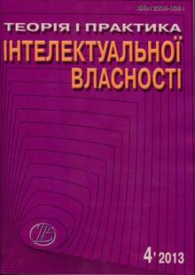 ТЕОРІЯ І ПРАКТИКА ІНТЕЛЕКТУАЛЬНОЇ ВЛАСНОСТІ 2013, № 4
