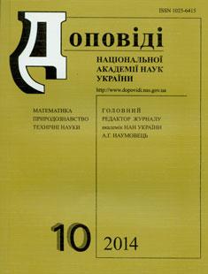 ДОПОВІДІ НАЦІОНАЛЬНОЇ АКАДЕМІЇ НАУК УКРАЇНИ 2014, № 10