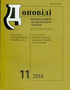 ДОПОВІДІ НАЦІОНАЛЬНОЇ АКАДЕМІЇ НАУК УКРАЇНИ 2014, № 11