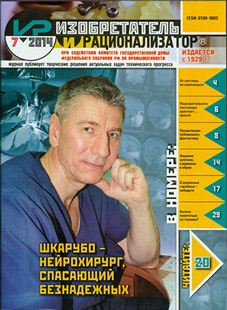 ИЗОБРЕТАТЕЛЬ И РАЦИОНАЛИЗАТОР 2014, № 7