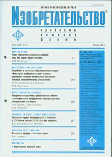 ИЗОБРЕТАТЕЛЬСТВО 2014, № 3