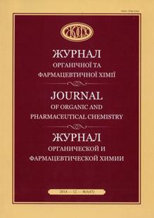 ЖУРНАЛ ОРГАНІЧНОЇ ТА ФАРМАЦЕВТИЧНОЇ ХІМІЇ 2014, № 3