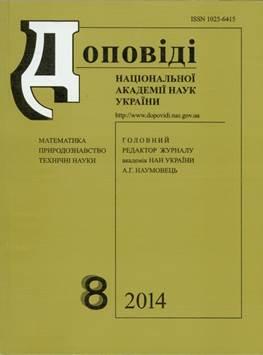 ДОПОВІДІ НАЦІОНАЛЬНОЇ АКАДЕМІЇ НАУК УКРАЇНИ 2014, № 8