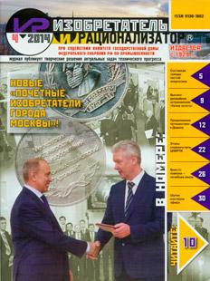 ИЗОБРЕТАТЕЛЬ И РАЦИОНАЛИЗАТОР 2014, № 4
