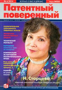 ПАТЕНТНЫЙ ПОВЕРЕННЫЙ 2014, № 6