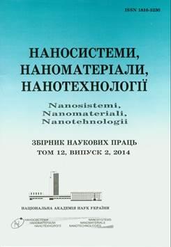 НАНОСИСТЕМИ, НАНОМАТЕРІАЛИ, НАНОТЕХНОЛОГІЇ  2014, Том 12, випуск 2