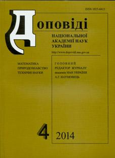 ДОПОВІДІ НАЦІОНАЛЬНОЇ АКАДЕМІЇ НАУК УКРАЇНИ 2014, № 4