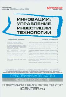 ИННОВАЦИИ: УПРАВЛЕНИЕ, ИНВЕСТИЦИИ, ТЕХНОЛОГИИ 2014, № 10